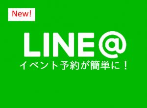 【イベントお申込み者必見】LINEで簡単イベント予約!