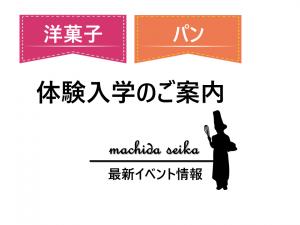 7月14日(土)『体験入学』フルーツタルトorチョコチップメロンパン