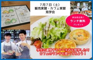 7月7日(土)は、スペシャル!【販売実習・カフェ実習見学会】