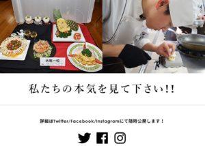 作品展!レッツ・スターティン!!