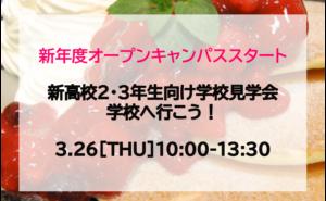 新高2・3年生向け学校見学会ご予約受付中!
