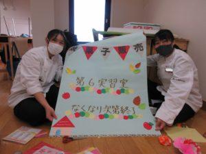 ♪秋菓祭準備期間3日目♪